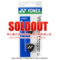 ヨネックス(YONEX)バイブレーション・ストッパー Vibration Stopper ブラック 振動止め/ダンプナー