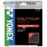 【オリジナルサイト限定価格】ヨネックス(YONEX) ポリツアーレブ (Poly Tour REV) ブライトオレンジ 1.25mm ポリエステルストリングステニス ガット パッケージ品の画像1