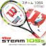 ★新品アウトレット★ウイルソン(Wilson) 2017年モデル スチーム 105 S 16x15 (289g) WRT73090U (STEAM 105 S) テニスラケットの画像2