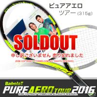 バボラ(BabolaT) 2016年 ピュアアエロツアー (Pure Aero Tour) 101257 テニスラケット