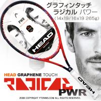 ヘッド(Head) 2018年モデル グラフィンタッチ ラジカル パワー 14x19/16x19 ASP (265g) 232718 (Graphene Touch Radical PWR) テニスラケット