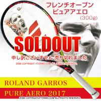 バボラ(BabolaT) 2017年フレンチオープン限定モデル ピュアアエロ 16x19 (300g) 101291 (Pure Aero French Open) 全仏オープン ローランギャロス(ROLAND GARROS) テニスラケット
