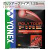 【在庫処分特価】ヨネックス(YONEX) ポリツアーファイア (Poly Tour FIRE) レッド 1.25mm ポリエステルストリングステニス ガット パッケージ品