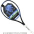 【新品アウトレット】【大坂なおみ使用モデル 軽量版】ヨネックス(YONEX) 2018年モデル Eゾーン 98 (285g) ブライトブルー (EZONE 98 Bright Blue)テニスラケットの画像2