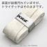 【アウトレット汚れ有】バボラ(BabolaT) プロ チーム SP ホワイト 8本セットの画像3