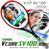 ヨネックス(Yonex) 2017年モデル Vコア SV 100 16x19 (300g) VCSV100YX (VCORE SV 100) テニスラケット