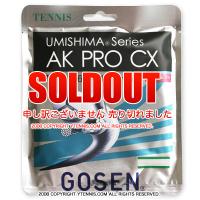 ゴーセン(GOSEN)ウミシマ AKプロ CX 16G 1.30mmストリング パッケージ品