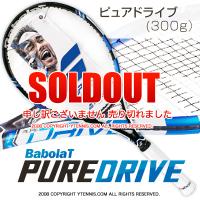在庫特価品 バボラ(Babolat) 2017年生産終了モデル ピュアドライブ(300g) 101234/101296 (PureDrive)テニスラケット