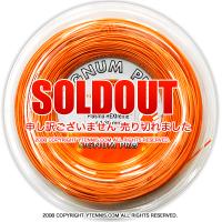 シグナムプロ(SIGNUM PRO) プラズマ ヘキストリーム(Plasma Hextreme) 1.30mm/1.25mm/1.20mm 200mロール ポリエステルストリングス オレンジ