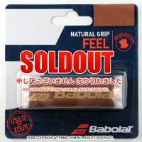 【新パッケージ】バボラ(BabolaT) ナチュラルグリップ(Natural Grip) ブラウン レザー リプレイスメントグリップテープ