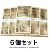 【ネコポスで他の商品と同梱不可】ダミー札束6束セット(※一万円札はつきません)