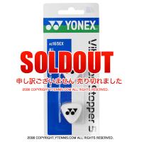 ヨネックス(YONEX)バイブレーション・ストッパー Vibration Stopper ホワイト 振動止め/ダンプナー