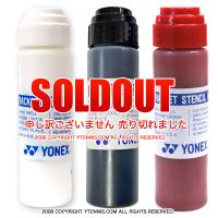 ヨネックス(YONEX)ラケット ステンシルインク Racquet Stencil Ink