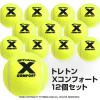 寒い環境に適したノンプレッシャー!トレトン(Tretorn) Xコンフォート ノンプレッシャー テニスボール 12個セット イエロー×イエロー