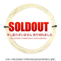 【12mカット品】バボラ(Babolat) アディクション(Addiction) 1.35mm/1.30mm/1.25mm ナイロンストリングス ノンパッケージ