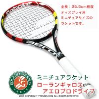 ローランギャロス ミニラケット アエロプロドライブ byバボラ babolat フレンチオープンテニス