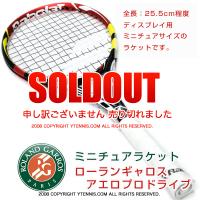 セール品 ローランギャロス ミニラケット アエロプロドライブ byバボラ babolat フレンチオープンテニス