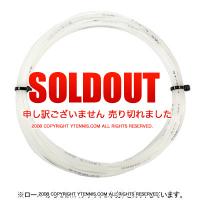 【12mカット品】バボラ(Babolat) シンセティックガット(Synthetic Gut) ホワイト 1.35mm/1.30mm/1.25mm ナイロンストリングス ノンパッケージ