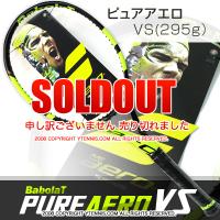 バボラ(BabolaT) 2016年 ピュアアエロVS (295g) 101274 (Pure Aero VS)テニスラケット
