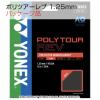【在庫処分特価】ヨネックス(YONEX) ポリツアーレブ (Poly Tour REV) ブライトオレンジ 1.25mm ポリエステルストリングステニス ガット パッケージ品