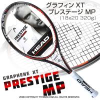 ヘッド(Head) 2016年モデル グラフィンXT プレステージMP 18x20 (320g) 230416 (Graphene XT Prestige MP) テニスラケット