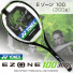 【大坂なおみ使用シリーズ 別カラー】ヨネックス(YONEX) 2018年モデル Eゾーン 100 ヴィクトリア・アザレンカ使用モデル (300g) ライムグリーン (EZONE 100)テニスラケットの画像1