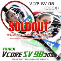 ヨネックス(Yonex) 2017年モデル Vコア SV 98 16x20 (305g) VCSV98YX (VCORE SV 98) テニスラケット
