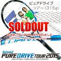 バボラ(Babolat) 2015年モデル ピュアドライブ ツアー 16x19 (315g) 101232 (PureDrive Tour) テニスラケット