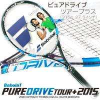 バボラ(Babolat) 2015年モデル ピュアドライブ ツアープラス (315g) 101233 (PureDrive Tour+) テニスラケット