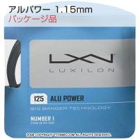 ルキシロン(LUXILON) アルパワー 1.15mm (ALU POWER) グレー ポリエステルストリングステニス ガット パッケージ品