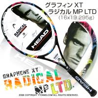 【限定モデル】ヘッド(Head) 2017年モデル グラフィンXT ラジカルMP 16x19 (295g) 232307 (Graphene XT Radical MP LTD) テニスラケット