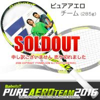 バボラ(BabolaT) 2016年 ピュアアエロチーム (Pure Aero team) 101255 テニスラケット
