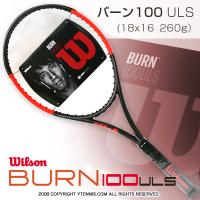 【錦織圭愛用シリーズ】ウイルソン(Wilson) 2017年モデル バーン100ULS 18x16 (BURN 100 ULS) WRT734610 (260g) テニスラケット