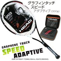 ヘッド(Head) 2017年モデル グラフィンタッチ スピード アダプティブ 16x16/16x19 ASP (285g-300g) 231827 (Graphene Touch SPEED ADAPTIVE) テニスラケット