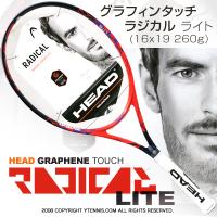 ヘッド(Head) 2018年モデル グラフィンタッチ ラジカル ライト 16x19 (260g) 232648 (Graphene Touch Radical LITE) テニスラケット