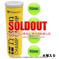 トレトン(TRETORN) チャンピオンシップ 1缶4球入 プレッシャーボール