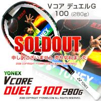 ヨネックス(Yonex) 2016年モデル Vコア デュエル G 100 16x20 (280g) 130VCDUAL100-LG (VCORE DUEL G 100) テニスラケット