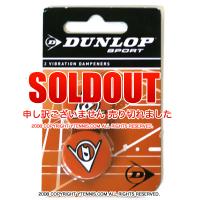 ダンロップ(DUNLOP) フライング2 ロゴ・ダンプナー 振動止め